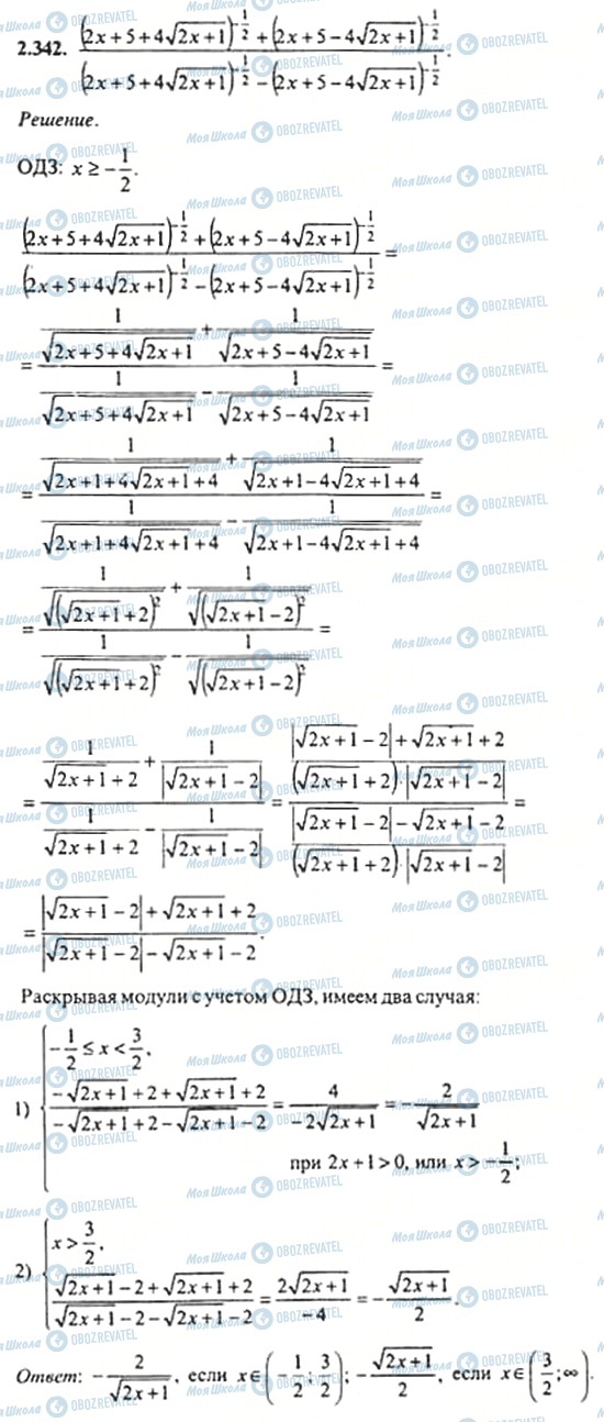 ГДЗ Алгебра 11 клас сторінка 2.342