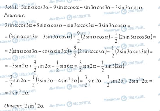 ГДЗ Алгебра 11 клас сторінка 3.411