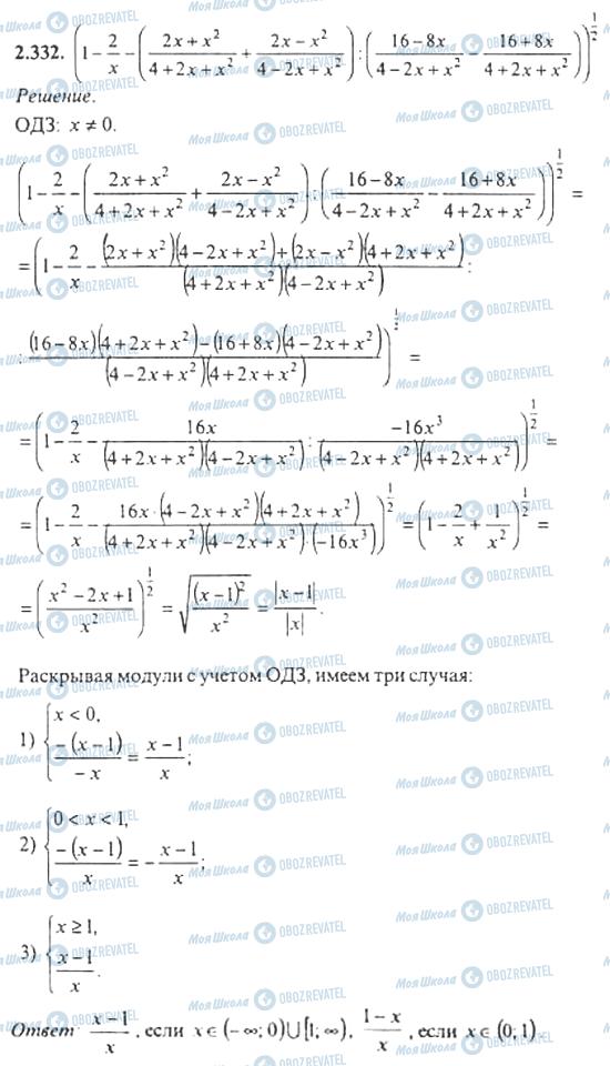 ГДЗ Алгебра 11 клас сторінка 2.332