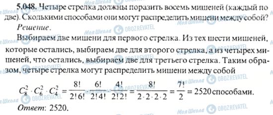 ГДЗ Алгебра 11 клас сторінка 5.048