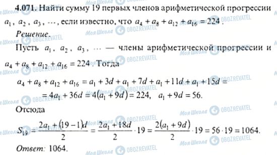 ГДЗ Алгебра 11 клас сторінка 4.071