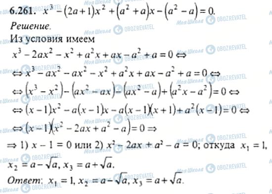ГДЗ Алгебра 11 класс страница 6.261