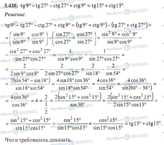 ГДЗ Алгебра 11 класс страница 3.426