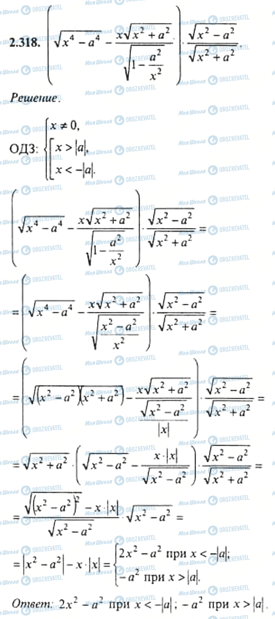 ГДЗ Алгебра 11 клас сторінка 2.318