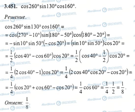 ГДЗ Алгебра 11 клас сторінка 3.451