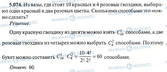 ГДЗ Алгебра 11 клас сторінка 5.074