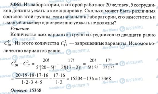 ГДЗ Алгебра 11 клас сторінка 5.061