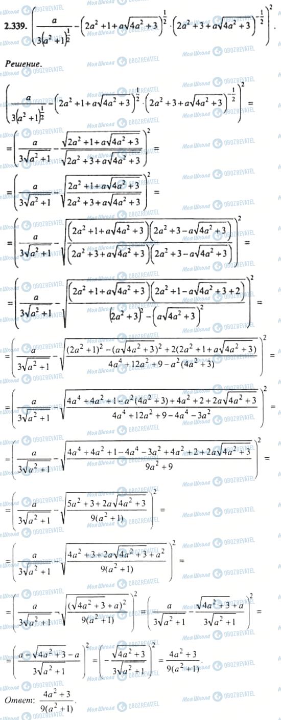 ГДЗ Алгебра 11 клас сторінка 2.339