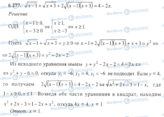 ГДЗ Алгебра 11 класс страница 6.277