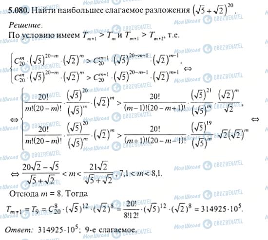ГДЗ Алгебра 11 клас сторінка 5.080