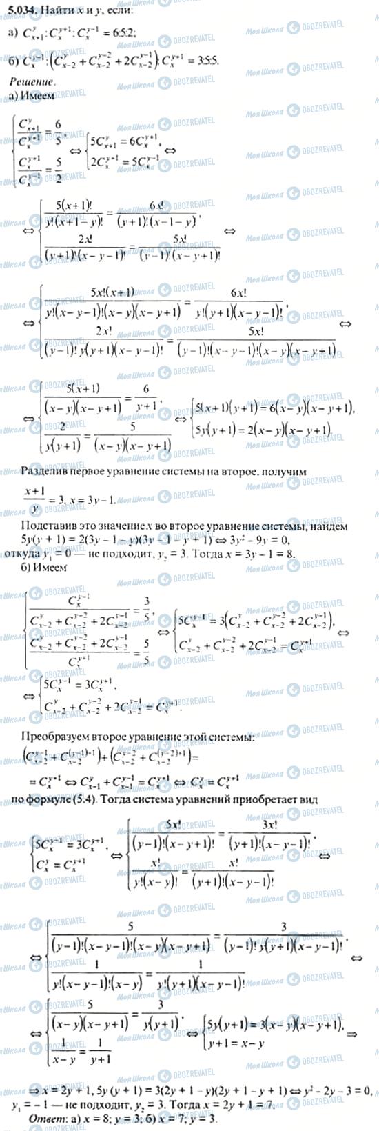 ГДЗ Алгебра 11 класс страница 5.034