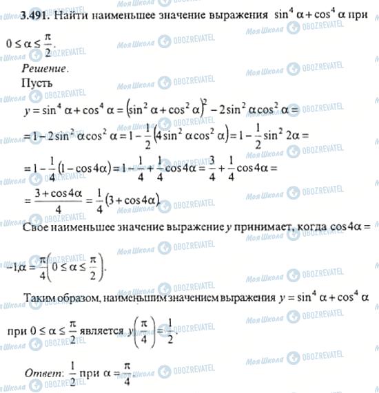 ГДЗ Алгебра 11 клас сторінка 3.491