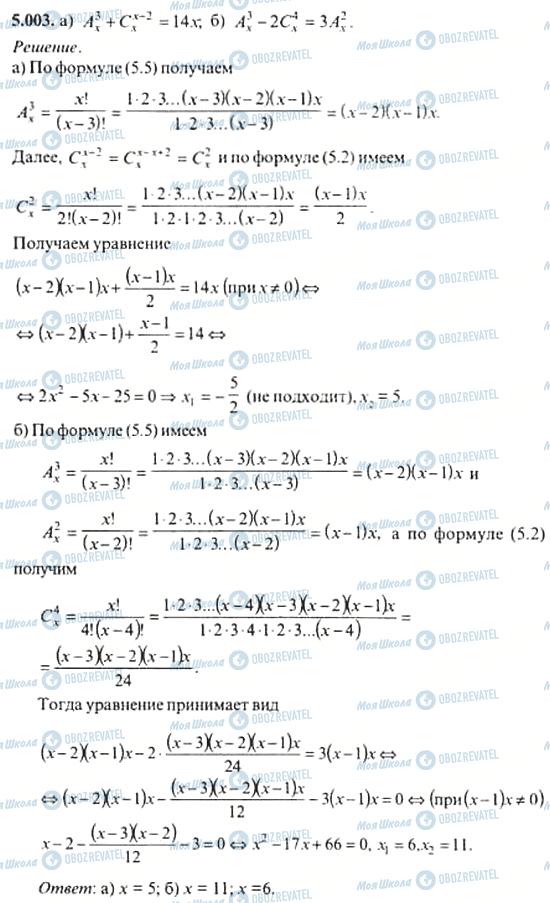 ГДЗ Алгебра 11 клас сторінка 5.003