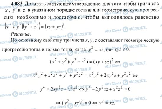 ГДЗ Алгебра 11 клас сторінка 4.083
