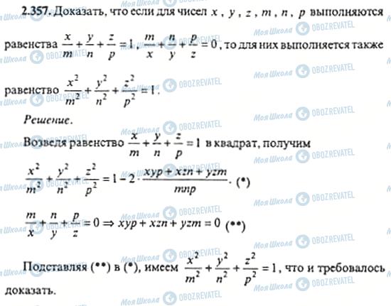 ГДЗ Алгебра 11 клас сторінка 2.357