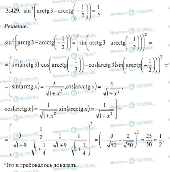 ГДЗ Алгебра 11 клас сторінка 3.429