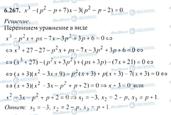 ГДЗ Алгебра 11 класс страница 6.267