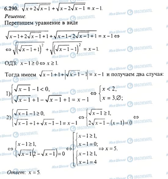 ГДЗ Алгебра 11 клас сторінка 6.290