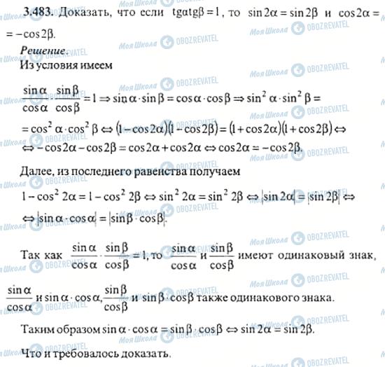 ГДЗ Алгебра 11 клас сторінка 3.483