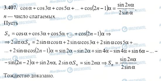 ГДЗ Алгебра 11 класс страница 3.407
