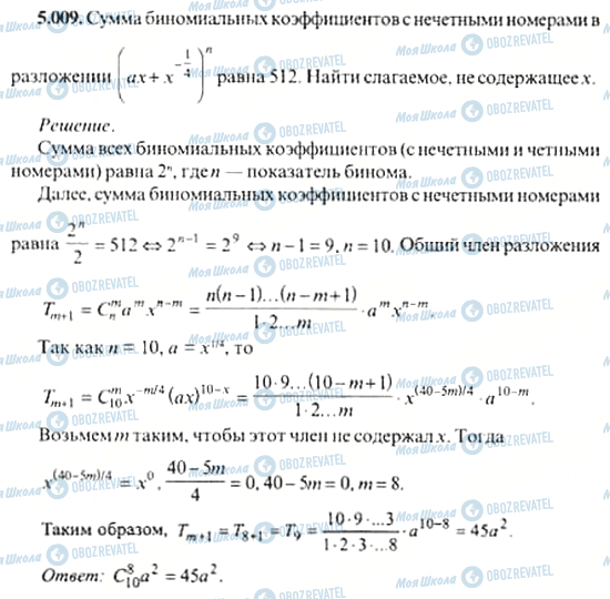 ГДЗ Алгебра 11 класс страница 5.009