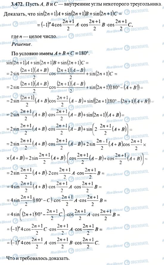 ГДЗ Алгебра 11 клас сторінка 3.472