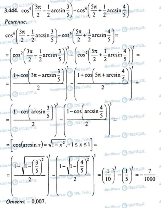ГДЗ Алгебра 11 клас сторінка 3.444