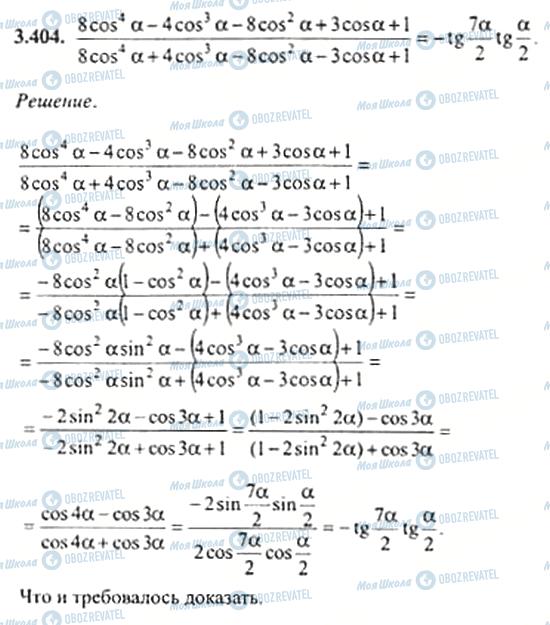 ГДЗ Алгебра 11 класс страница 3.404