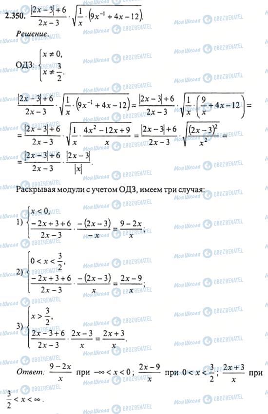 ГДЗ Алгебра 11 клас сторінка 2.350