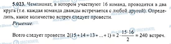 ГДЗ Алгебра 11 клас сторінка 5.023