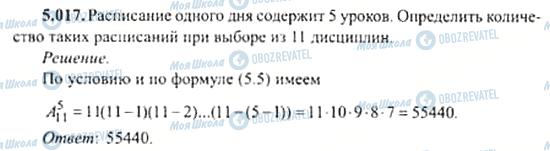 ГДЗ Алгебра 11 класс страница 5.017