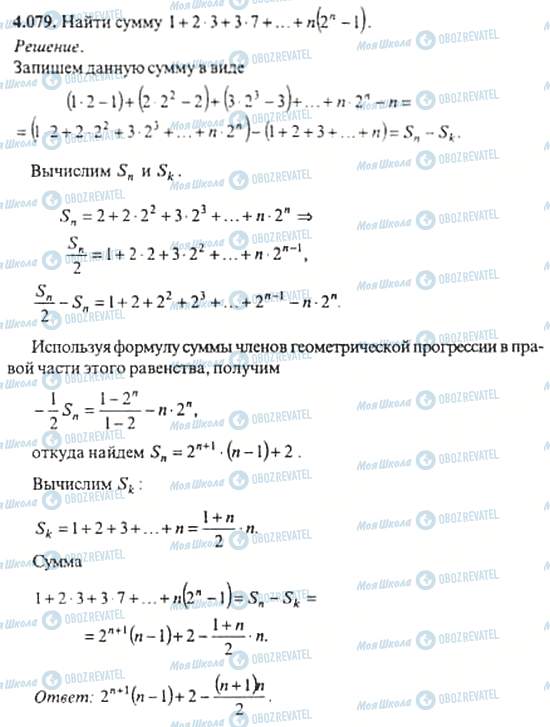 ГДЗ Алгебра 11 клас сторінка 4.079