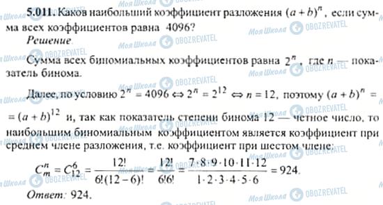 ГДЗ Алгебра 11 класс страница 5.011