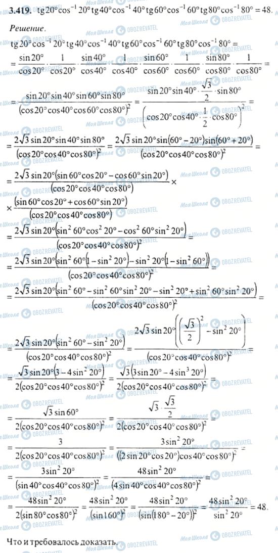 ГДЗ Алгебра 11 класс страница 3.419