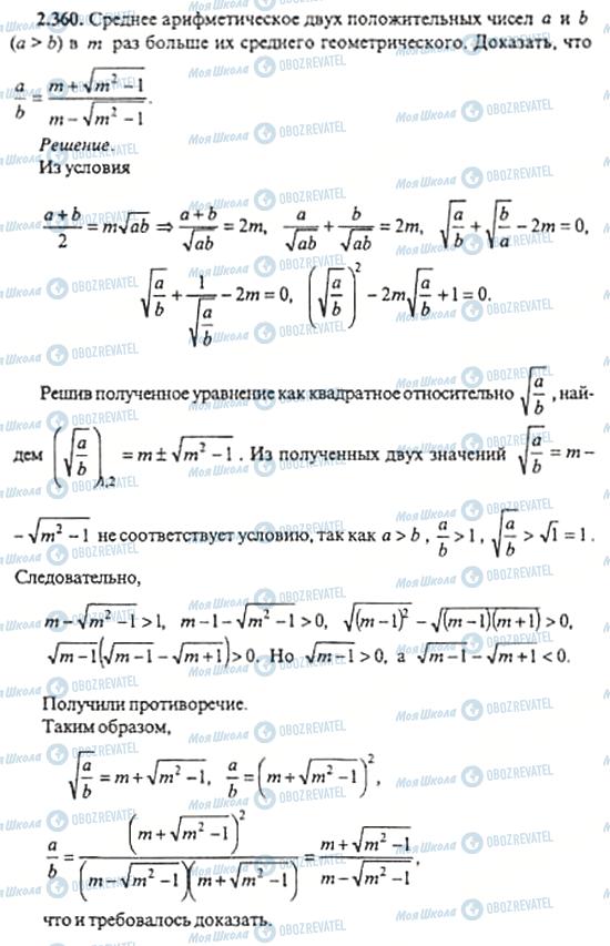 ГДЗ Алгебра 11 клас сторінка 2.360
