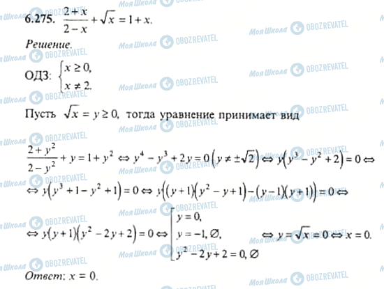 ГДЗ Алгебра 11 клас сторінка 6.275