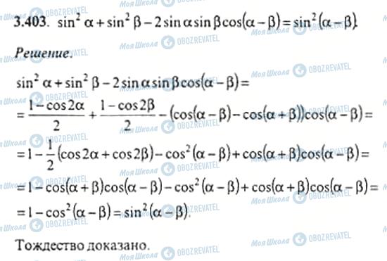ГДЗ Алгебра 11 класс страница 3.403