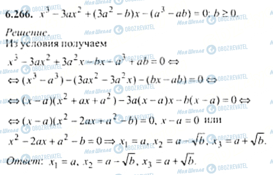ГДЗ Алгебра 11 клас сторінка 6.266