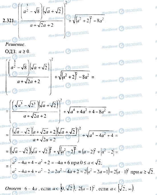 ГДЗ Алгебра 11 клас сторінка 2.321