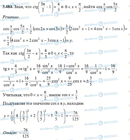 ГДЗ Алгебра 11 клас сторінка 3.484