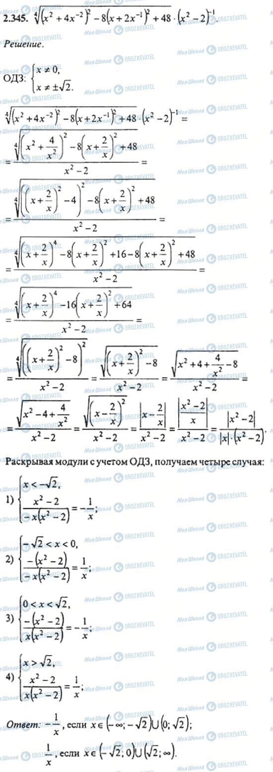 ГДЗ Алгебра 11 клас сторінка 2.345