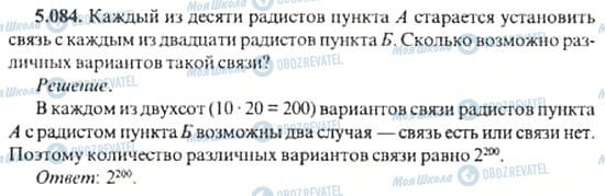ГДЗ Алгебра 11 клас сторінка 5.084