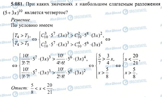 ГДЗ Алгебра 11 клас сторінка 5.081