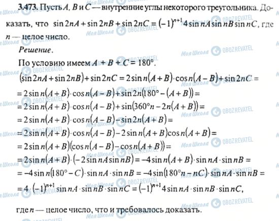 ГДЗ Алгебра 11 клас сторінка 3.473