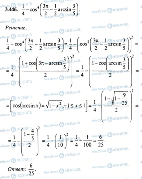 ГДЗ Алгебра 11 класс страница 3.446