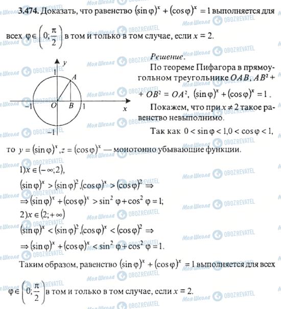 ГДЗ Алгебра 11 клас сторінка 3.474