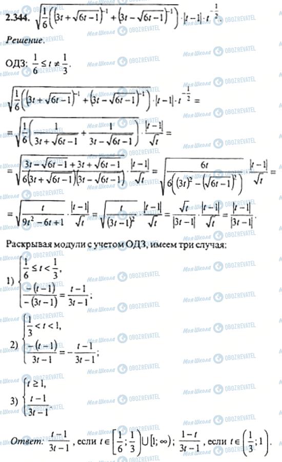 ГДЗ Алгебра 11 клас сторінка 2.344