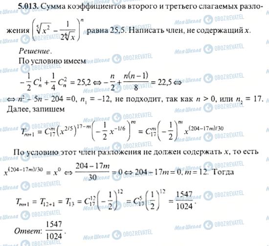 ГДЗ Алгебра 11 класс страница 5.013