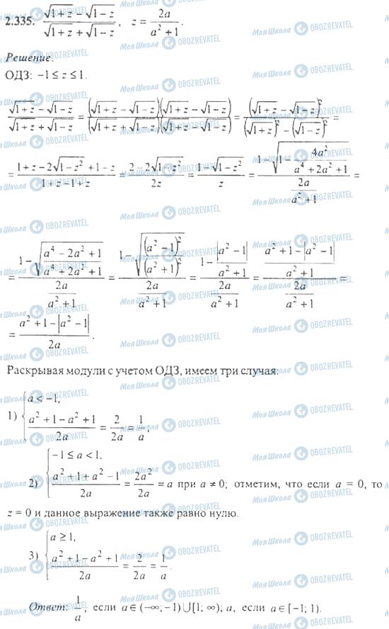 ГДЗ Алгебра 11 клас сторінка 2.335