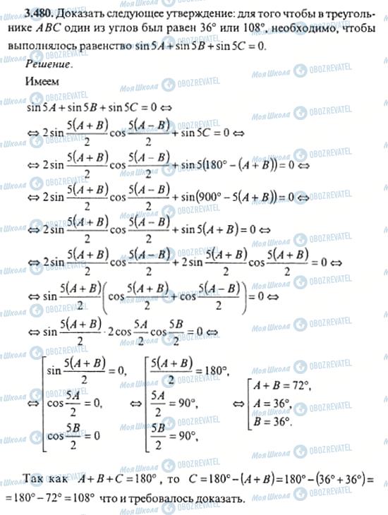 ГДЗ Алгебра 11 клас сторінка 3.480